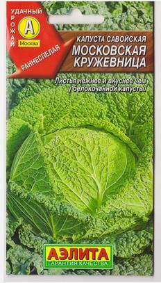 Капуста савойская Московская кружевница (Код: 81676)