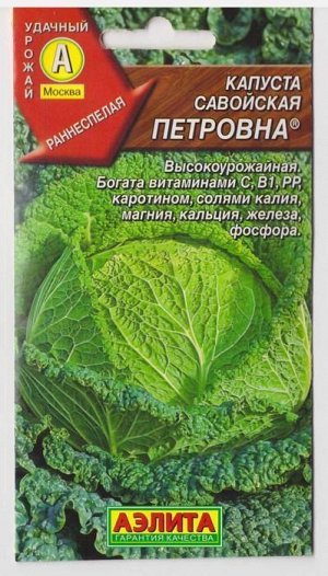 Капуста савойская Петровна (Код: 12419)