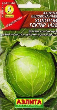 Капуста б/к Золотой гектар 1432 (Код: 84425)