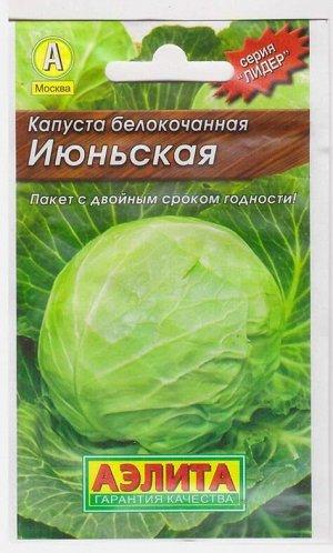 Капуста б/к Июньская (Код: 10843)