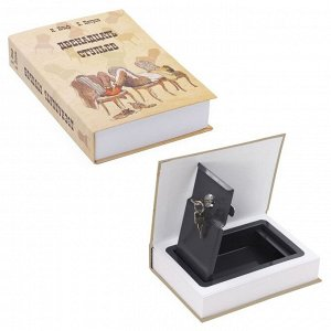 """Шкатулка-книга с замком """"Двенадцать стульев"""", L15,5 W4 H21,5см"""