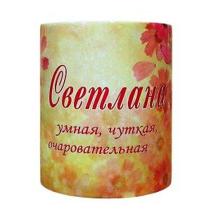 "Кружка с именем ""Светлана"", 330мл"