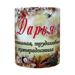 """Кружка с именем """"Дарья"""", 330мл"""