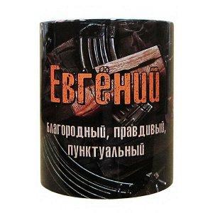 """Кружка с именем """"Евгений"""", 330мл"""