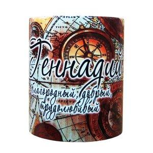 """Кружка с именем """"Геннадий"""", 330мл"""