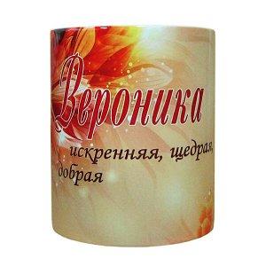 """Кружка с именем """"Вероника"""", 330мл"""