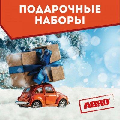 🚗  АВТОХИМИЯ ABRO! Все для вашего авто  — Подарки Автомобилистам ABRO / АБРО — Химия и косметика