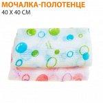 Мочалка-полотенце / 40 x 40 см