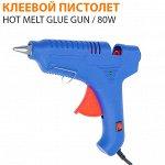 Клеевой пистолет Hot Melt Glue Gun / 80w