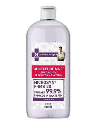 """Санитарное мыло 2000 мл """"Эстракт ромашки аптечной"""""""