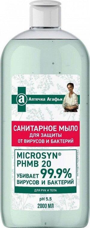 """Санитарное мыло 2000 мл """"Экстракт столетника"""""""