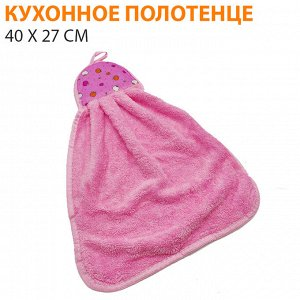 Кухонное полотенце / 40 x 27 см