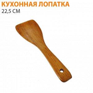 Кухонная лопатка / 22,5 см