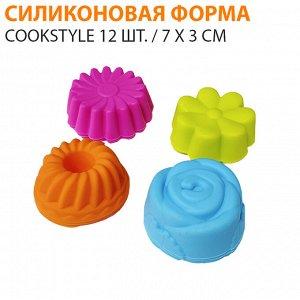 Силиконовая форма для выпечки Cookstyle 12 шт. / 7 x 3 см