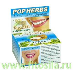 """Зубная паста растительная """"POP Herbs"""" с кокосом (POP Herbs Coconut Toothpaste), 30 г (в круглой упаковке)"""