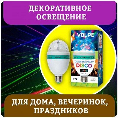 Быстро и выгодно! Электротовары для дома, дачи, туризма — Декоративное освещение для дома, вечеринок, праздников