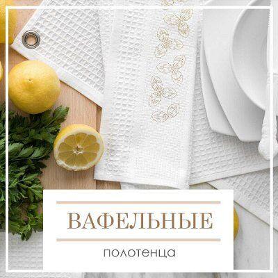 Красочные и Яркие Новинки ДОМАШНЕГО ТЕКСТИЛЯ! Низкие цены! 🔥 — Вафельные Полотенца — Кухонные полотенца