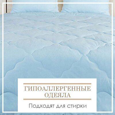 ДОМАШНИЙ ТЕКСТИЛЬ по Себестоимости! Ликвидация Склада -83%🔥 — Гипоаллергенный Лебяжий пух (Можно стирать) — Одеяла