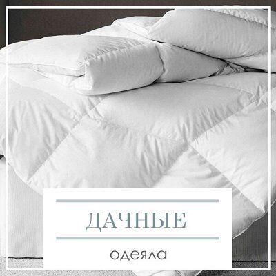ДОМАШНИЙ ТЕКСТИЛЬ по Себестоимости! Ликвидация Склада -83%🔥 — Дачные Одеяла — Одеяла