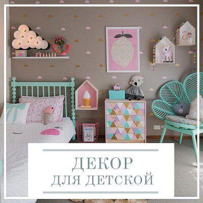 Весь ДОМАШНИЙ ТЕКСТИЛЬ! Подарочные Наборы Полотенец!  -75%🔥 — Декор для детской — Интерьер и декор