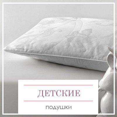 Весь ДОМАШНИЙ ТЕКСТИЛЬ! Подарочные Наборы Полотенец!  -75%🔥 — Детские Подушки — Детская