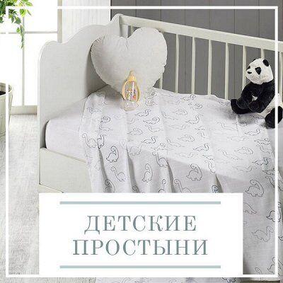 Весь ДОМАШНИЙ ТЕКСТИЛЬ! Подарочные Наборы Полотенец!  -75%🔥 — Детские простыни — Детская