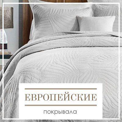 Весь ДОМАШНИЙ ТЕКСТИЛЬ! Подарочные Наборы Полотенец!  -75%🔥 — Европейские покрывала — Пледы и покрывала