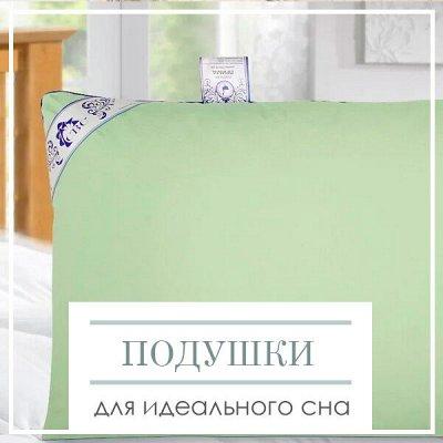 Весь ДОМАШНИЙ ТЕКСТИЛЬ! Подарочные Наборы Полотенец!  -75%🔥 — Качественные Подушки. Для идеального сна — Подушки и чехлы для подушек