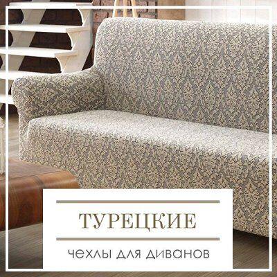ДОМАШНИЙ ТЕКСТИЛЬ по Себестоимости! Ликвидация Склада -83%🔥 — Качественные Турецкие Чехлы для Диванов — Чехлы для диванов