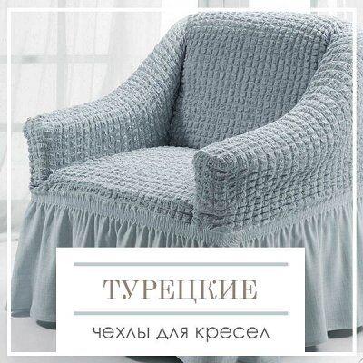 ДОМАШНИЙ ТЕКСТИЛЬ по Себестоимости! Ликвидация Склада -83%🔥 — Качественные Турецкие Чехлы для Кресел — Чехлы для мебели
