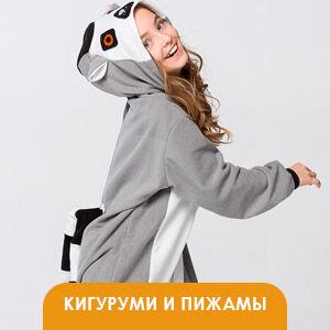 ДОМАШНИЙ ТЕКСТИЛЬ! Большая Летняя Распродажа! До - 90% 🔥 — Кигуруми и пижамы для детей