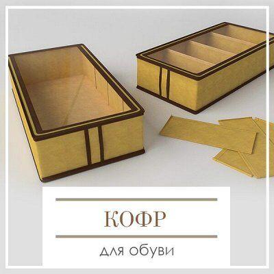 Весь ДОМАШНИЙ ТЕКСТИЛЬ! Подарочные Наборы Полотенец! -75%🔥 — Кофр для обуви — Прихожая и гардероб