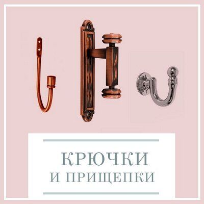Весь ДОМАШНИЙ ТЕКСТИЛЬ! Подарочные Наборы Полотенец!  -75%🔥 — Крючки и прищепки — Шторы, тюль и жалюзи