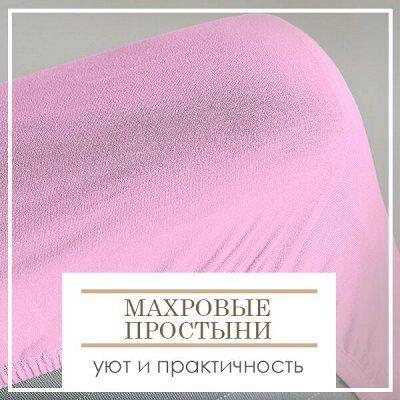 Весь ДОМАШНИЙ ТЕКСТИЛЬ! Подарочные Наборы Полотенец!  -75%🔥 — Махровые простыни. Уют и практичность — Постельное белье