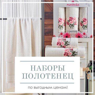 Весь ДОМАШНИЙ ТЕКСТИЛЬ! Подарочные Наборы Полотенец!  -75%🔥 — Наборы Полотенец, по Выгодным Ценам — Полотенца