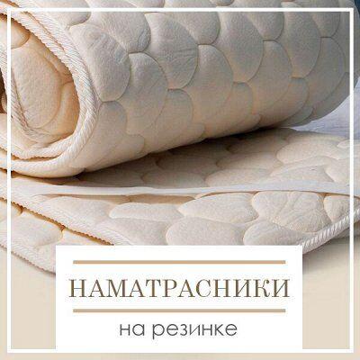 Весь ДОМАШНИЙ ТЕКСТИЛЬ! Подарочные Наборы Полотенец!  -75%🔥 — Наматрасники на Резинке — Наматрасники
