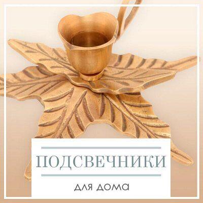 Весь ДОМАШНИЙ ТЕКСТИЛЬ! Подарочные Наборы Полотенец!  -75%🔥 — Подсвечники — Свечи и подсвечники