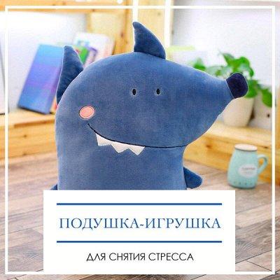 Весь ДОМАШНИЙ ТЕКСТИЛЬ! Подарочные Наборы Полотенец!  -75%🔥 — Подушки-игрушки — Декоративные подушки