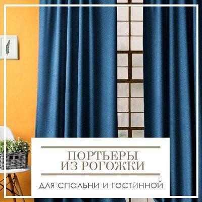 Весь ДОМАШНИЙ ТЕКСТИЛЬ! Подарочные Наборы Полотенец!  -75%🔥 — Портьеры из рогожки для спальни и гостиной — Шторы