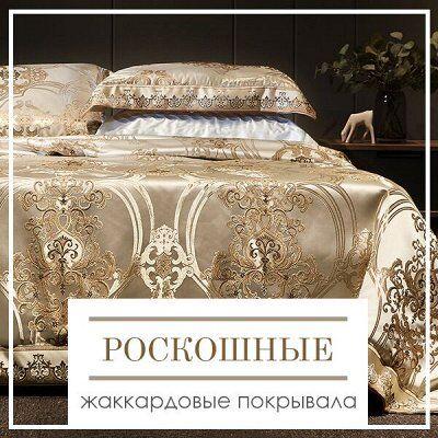 Весь ДОМАШНИЙ ТЕКСТИЛЬ! Подарочные Наборы Полотенец!  -75%🔥 — Роскошные Жаккардовые Покрывала — Покрывала