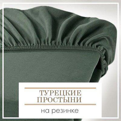 Весь ДОМАШНИЙ ТЕКСТИЛЬ! Подарочные Наборы Полотенец!  -75%🔥 — Турецкие простыни на резинке — Простыни на резинке
