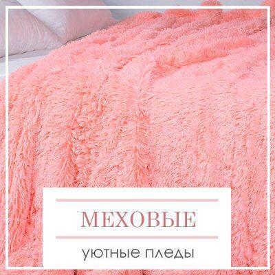 Весь ДОМАШНИЙ ТЕКСТИЛЬ! Подарочные Наборы Полотенец!  -75%🔥 — Уютные меховые пледы — Пледы и покрывала