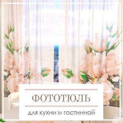 Весь ДОМАШНИЙ ТЕКСТИЛЬ! Подарочные Наборы Полотенец!  -75%🔥 — Фототюль — Шторы, тюль и жалюзи