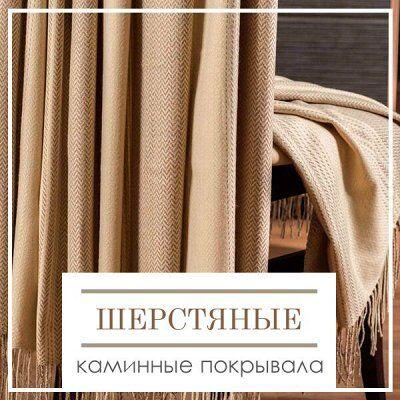 Весь ДОМАШНИЙ ТЕКСТИЛЬ! Подарочные Наборы Полотенец!  -75%🔥 — Шерстяные Каминные Пледы — Пледы и покрывала