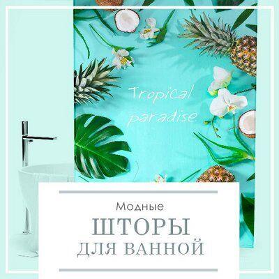 Весь ДОМАШНИЙ ТЕКСТИЛЬ! Подарочные Наборы Полотенец!  -75%🔥 — Шторы для ванной — Шторы