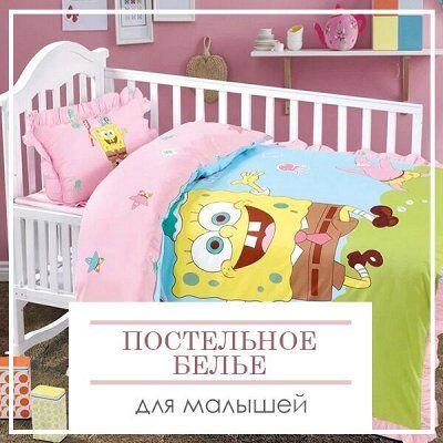 Весь ДОМАШНИЙ ТЕКСТИЛЬ! Подарочные Наборы Полотенец!  -75%🔥 — Ясельные детские комплекты с любимыми героями — Детская