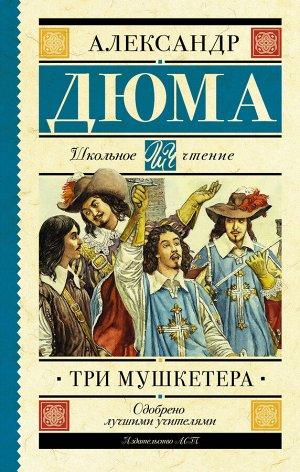 Дюма А. Три мушкетёра