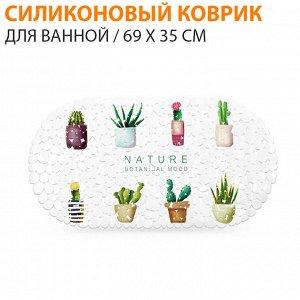 Силиконовый коврик для ванной / 69 x 35 см