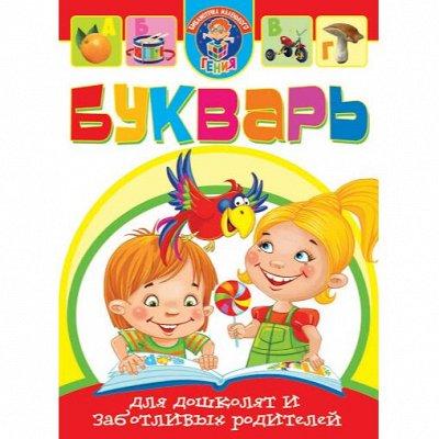 Большой книжный пристрой деткам от 25 руб ! Наличие!   — Обучайка для малышей — Познавательная литература