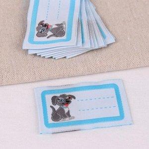 Нашивка «Щенок», 5,5 ? 3,2 см, цвет голубой